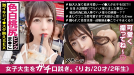 300MAAN-454 Curious Gonzo and fair white peach ass pink ○ This is a big cock Enjoy FUCK