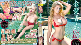 ANCI-032 Idealize Body Blonde Magnificence And Radical Open air Crude SEX