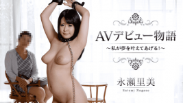 Caribbeancom 032615-838 Satomi Nagase I will make my dream come genuine