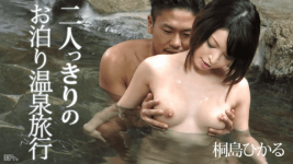 Caribbeancom 032915-841 Hot spring trip for two people