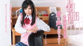 Caribbeancom 091719-001 If you do that in a uniform, a strange voice will come out Haruka Juri