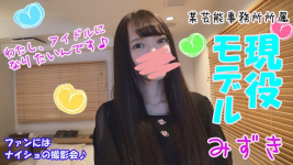 FC2 PPV 1155433 Mizuki Vaginal cum shot version Eight idol aspiring, black haired