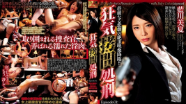GMEN-009 Female agent Aikawa Mika is crazy about sex
