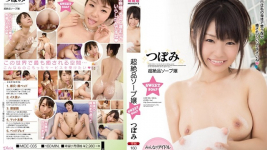 HD Uncensored Jav Leak MIDE-035 Tsubomi Ultra Exquisite Soap Lady