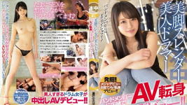 HND-707 Beautiful Leg Slender Beauty Drummer Band Members Secretly Make AV Debut In Debut