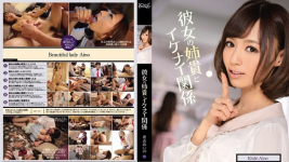Jav Leak IPZ-215 The Affair I'm having with my girlfriend's Sister Aino Kishi
