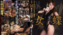 Jav Leak SSPD-128 HD Uncensored Kaito Lady Butterfly Wings Amami