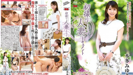 JRZD-898 Honda Miyuki First Shooting Married Woman Document