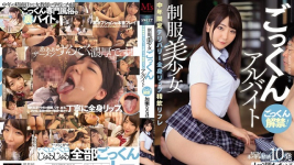 MVSD-396 Uniform Pretty Girl Cum Part-time Job Kase Nanaho