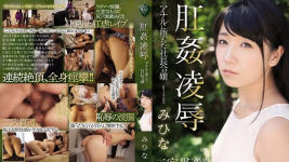 RBD-955 Nagai Mihina Butt-centric Assault President Girl Mihina Who Fell Into Butt-centric