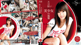 Super Model Media SMBD-27 S Model 27 Momoka Rin