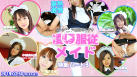 Tokyo Hot n1400 Beautiful and enthusiastic maids