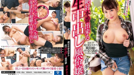XVSR-486 Kurata Mao Massage for man with body